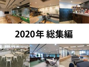 2020年のオフィス移転事例を振り返る