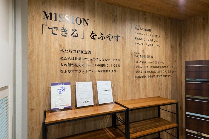 正面壁の企業ミッション