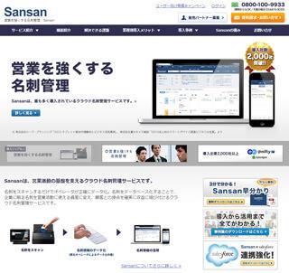 「Sansan」 http://jp.sansan.com