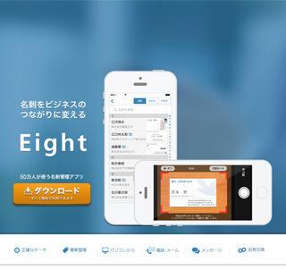 「Eight」 https://8card.net