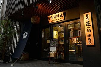 東京港醸造