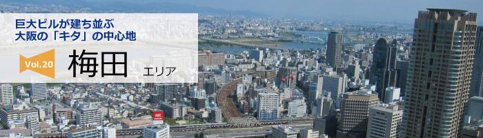 area_umeda_19_linetouka.jpg