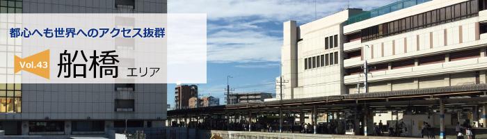 funabashi_topbanner_linetouka.jpg